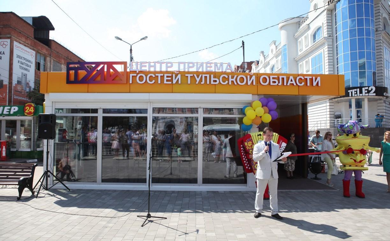 Центр приема гостей Тульской области: экскурсии, подарки и карта скидок