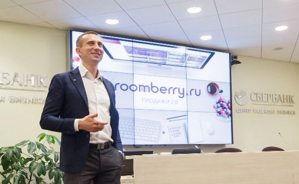 В Туле прошла презентация проекта Roomberry.ru