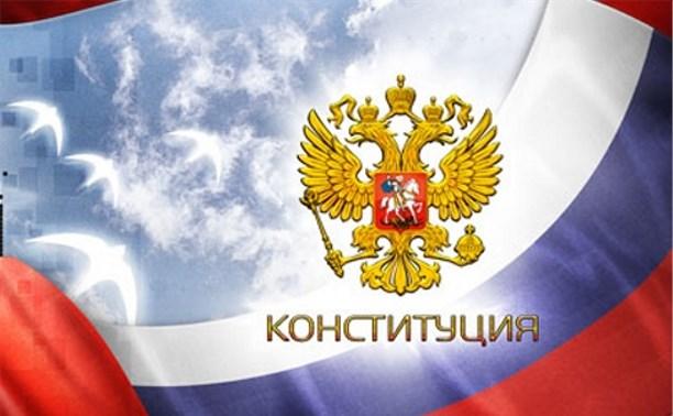 41% россиян ни разу не читали Конституцию РФ