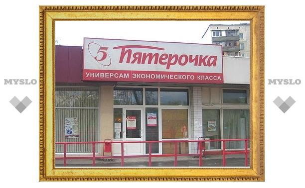 В Туле закрыли магазин «Пятерочка» на улице Максима Горького