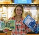 Когда в Туле появятся новые банкноты?