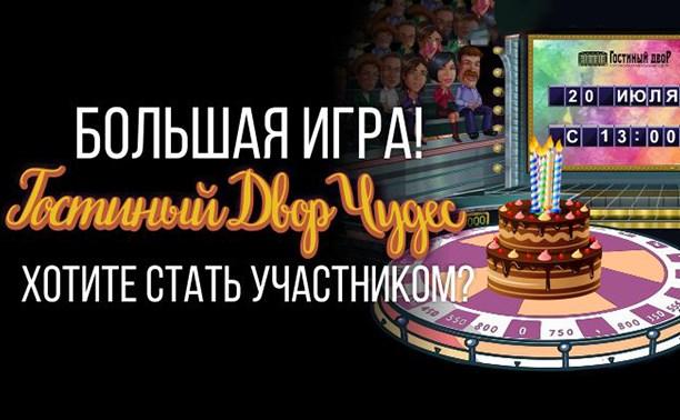 ТРЦ «Гостиный двор» приглашает туляков на большой праздник в честь дня рождения