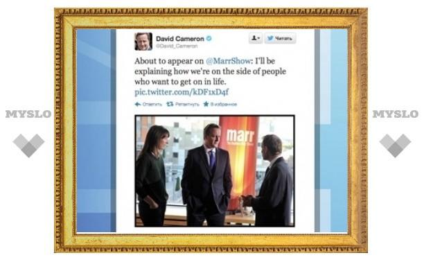 Дэвида Кэмерона затроллили в первый день присутствия в Twitter
