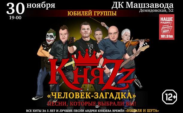 Началась продажа билетов на концерт группы «КняZz»