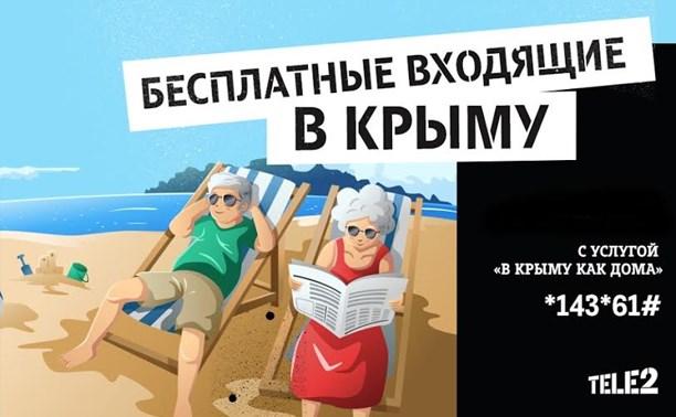 Tele2 обнуляет входящие в национальном роуминге в Крыму