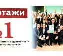 Названо агентство недвижимости №1 в России по версии Сбербанка
