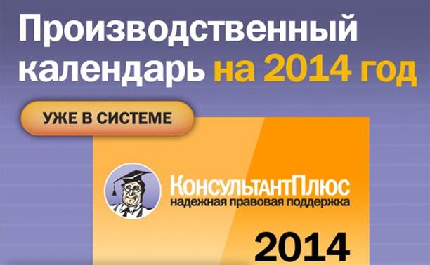Важные даты наступающего года – в КонсультантПлюс