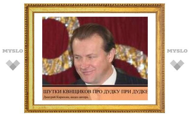 Как губернатор Дудка смеялся на КВНе над собой