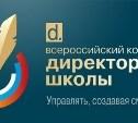 Туляки смогут задать свой вопрос финалистам конкурса «Директора школы – 2015»