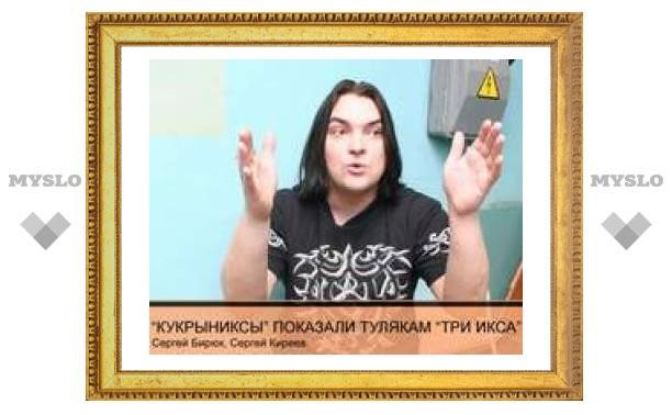 """""""Кукрыниксы"""" показали тулякам """"Три икса"""""""
