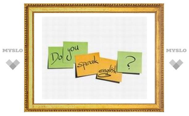 Туляков научат говорить по-английски