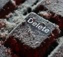 В Госдуму внесён законопроект о «праве на забвение» в интернете