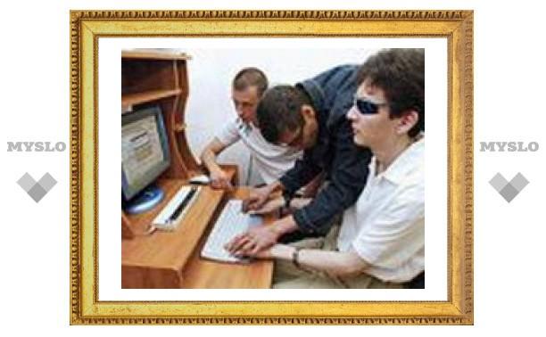 Тульских слепых научат работать на компьютере