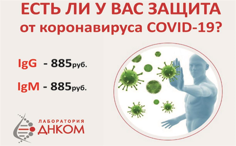 Где сдать тест на антитела к коронавирусу?