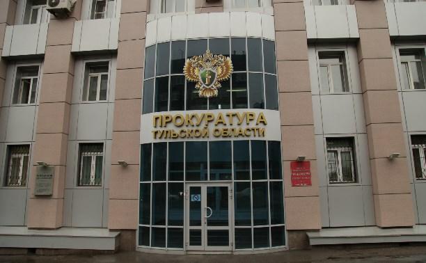 Генпрокуратура проанализировала работу тульских прокуроров