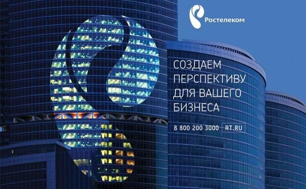 «Ростелеком» предлагает тульскому бизнесу уникальные условия для общения с партнерами в Казахстане