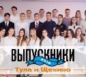 Проект «Выпускники – 2019»: делись своим фото в соцсетях и получай плюшки и бонусы!