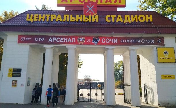 Тульский «Арсенал» впервые сыграет с ФК «Сочи»