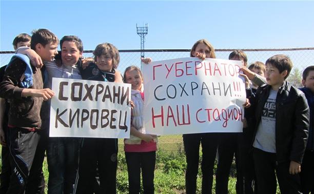 """Пролетарцы просят защитить """"Кировец"""" от застройки"""