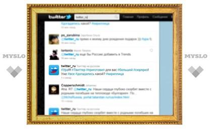 Twitter ввел поддержку кириллических хэштегов