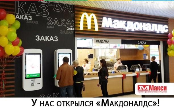 McDonald's в «Макси» открылся!