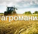 Отечественных фермеров поддержит #агромания