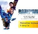 Новый фильм Люка Бессона покажут за день до российской премьеры