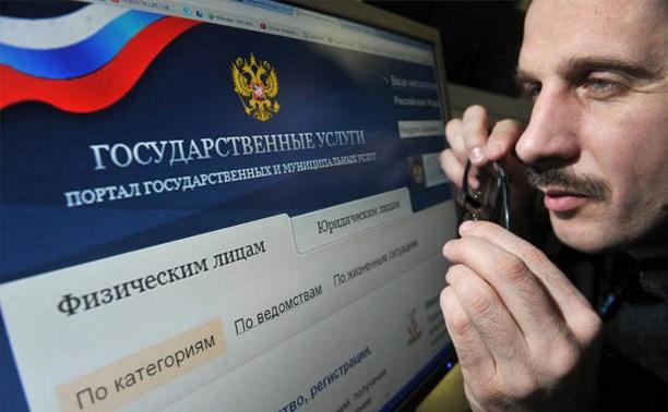Госдума планирует запретить должникам доступ к госуслугам
