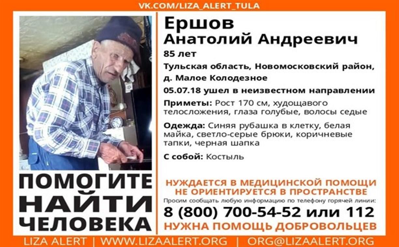В Тульской области нужны добровольцы для поисков пропавшего пенсионера