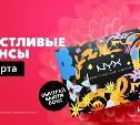 Кинотеатр «Синема Парк» дарит подарки к 8 Марта