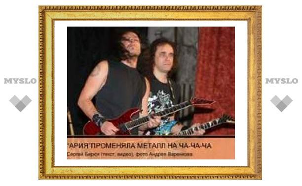 """Ария"" променяла металл на ча-ча-ча"