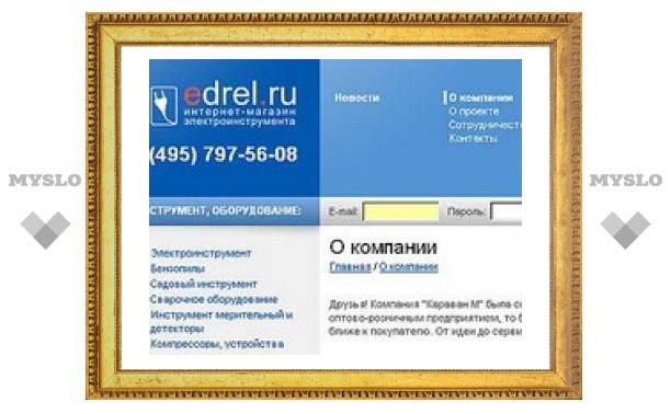 Завершилось расследование первого дела о незаконном интернет-бизнесе