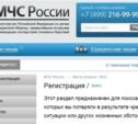 МЧС запустило онлайн-сервис поиска людей