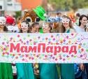 Карета Золушки, Теремок, «Радуга» будущих мам: в Туле прошел юбилейный МамПарад