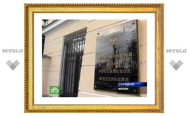 Пенсионный фонд РФ решил уйти от Зурабова