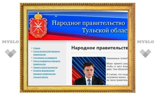 16 апреля завершится интернет-голосование за кандидатов в «Народное правительство – Кадровый резерв»