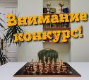 Тульская шахматная гостиная разыгрывает 14 400 рублей