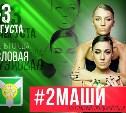 В Узловой в День города выступят «#2Маши» и «Комбинация»