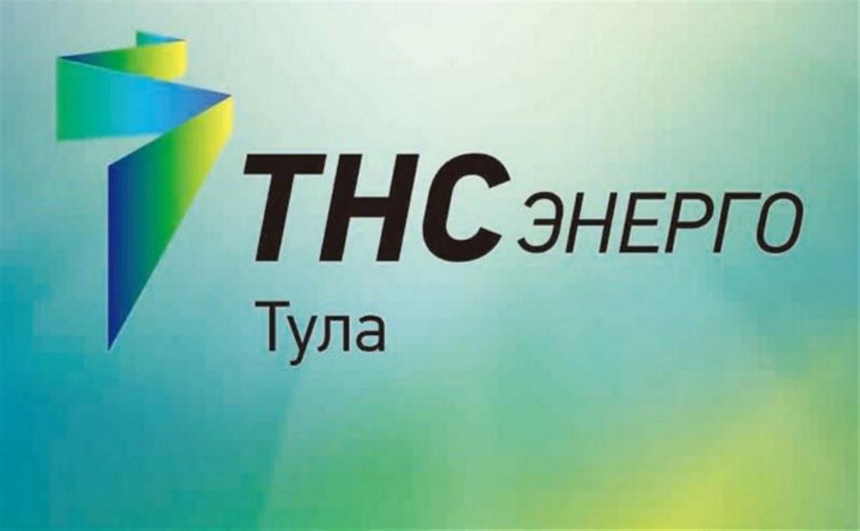 «ТНС энерго Тула» информирует потребителей о работе клиентских центров в праздничные дни