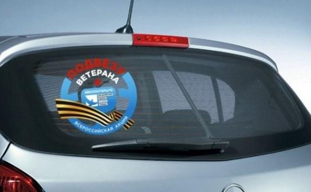 В Туле стартует общероссийская акция «Подвези ветерана»