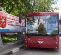 В Туле изменилась схема движения общественного транспорта