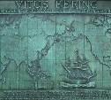 В Туле пройдут встречи, посвящённые русским мореплавателям