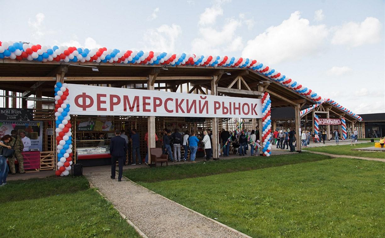 На границе Тульской и Московской области открылся фермерский рынок