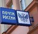 «Почта России» стала акционерным обществом
