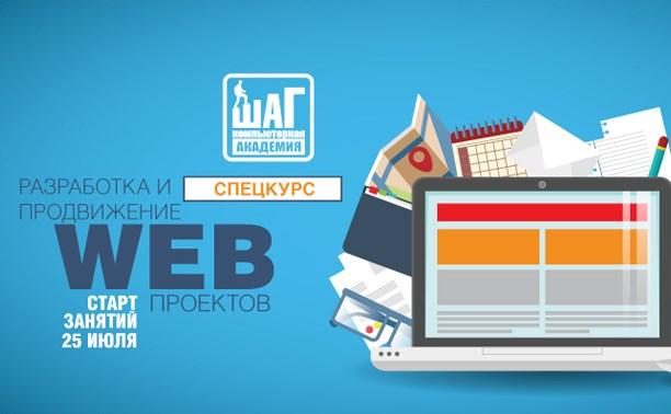 Компьютерная Академия ШАГ проведёт занятие о разработке и продвижении web-проектов