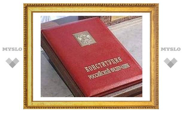 Конституцию могут переписать