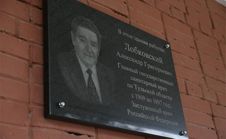 В Туле открыли мемориальную доску бывшему санитарному врачу Александру Лобковскому