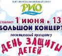 Приходите на большой концерт в ТРЦ «РИО»