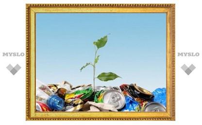 В Туле будут перерабатывать мусор