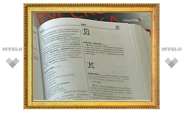Петербургский университет подготовит новый словарь русского языка
